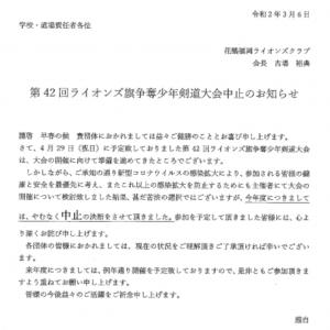【4/29】第42回ライオンズ旗争奪少年剣道大会の中止のお知らせ