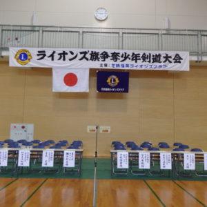 第39回ライオンズ旗争奪少年剣道大会