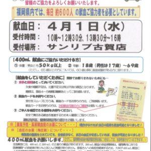 2020年4月1日(水)クラブ献血実施